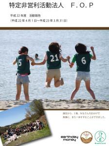 活動報告2010