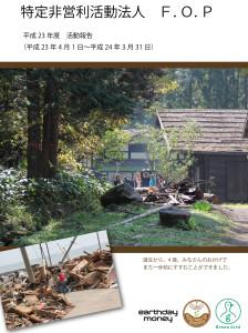 活動報告2012