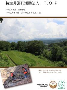 活動報告20132