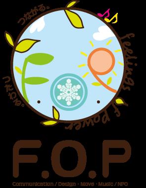 つたえ、つなげ、つむぐ。ソーシャルデザイン。NPO法人 F.O.P